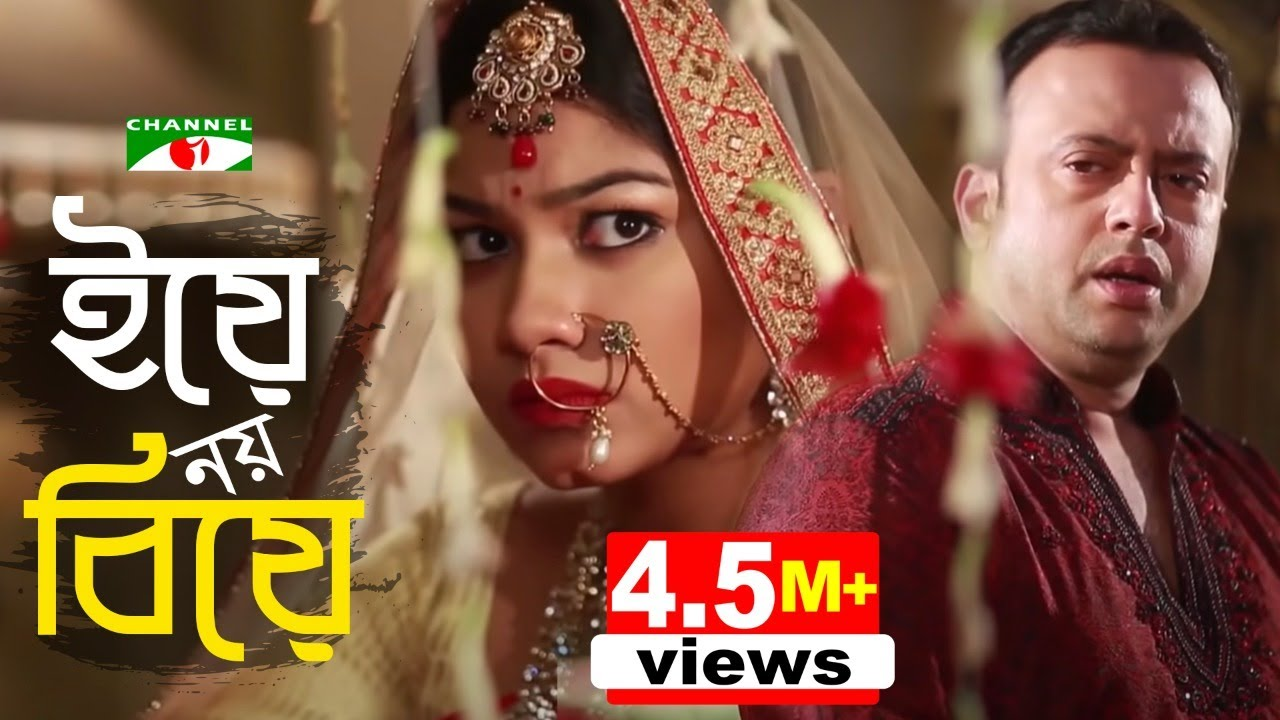 Yea Noy Biye | Bangla Natok 2018 | Riaz | Parsa Evana | Channel i TV