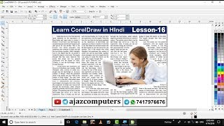 Learn CorelDraw in hindi tutorial 16 how to use wrap text in coreldraw