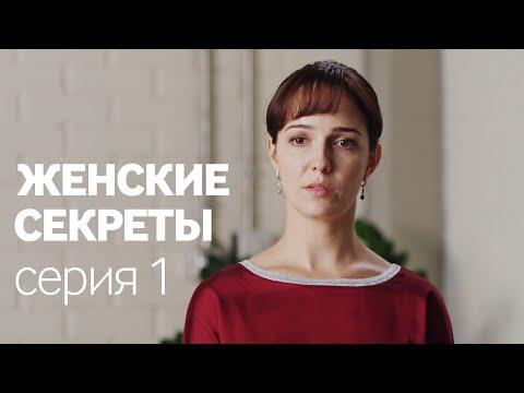 Женские Секреты | ПРЕМЬЕРА 2020 | Мелодрама | Серия 1