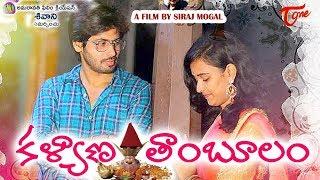 Kalyana Tambulam   Telugu Short Film 2017   By Siraj Mogal