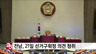 전남, 21일 선거구획정 의견 청취
