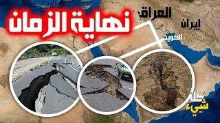 الزلزال العالمي (نذر الأرض ونهاية الزمان) زلزال العراق وايران والكويت