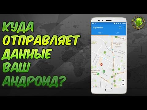 Как найти программу шпион на телефоне андроид