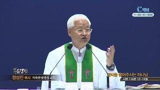 거룩한빛광성교회 정성진 목사  - 결박을 풀어주시는 하나님