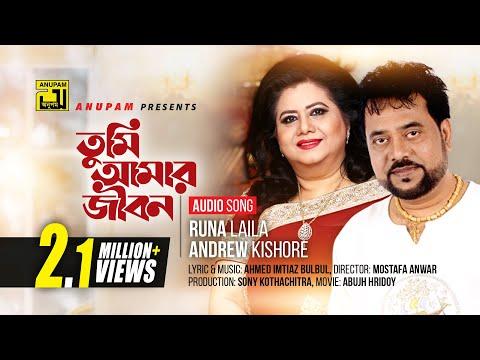 Tumi Amar Jibon | তুমি আমার জীবন | Song By Runa Laila & Andrew Kishore