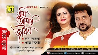 Tumi Amar Jibon   তুমি আমার জীবন   Runa Laila & Andrew Kishore   Anupam Movie Songs