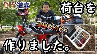 【バイク改造】CL50の荷台(リアキャリア)を自作してみたよ 溶接 DIY