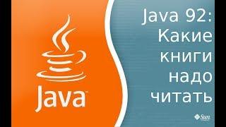 Урок по Java 92: Какие книги надо читать что бы стать Java программистом.