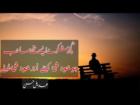 New Heart Touching Urdu Quotes|RJ Adeel Hassan|inspirational quotes|motivational |quotes about life