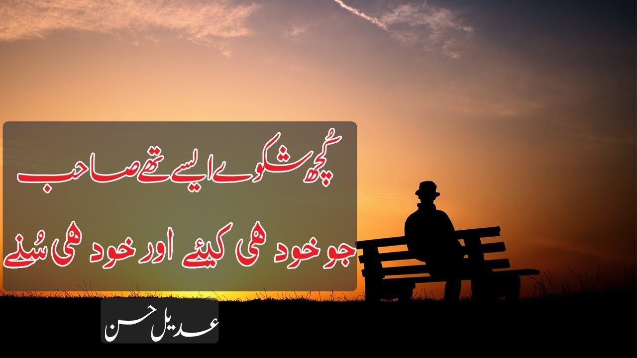 New Heart Touching Urdu Quotes RJ Adeel Hassan inspirational quotes motivational quotes about life