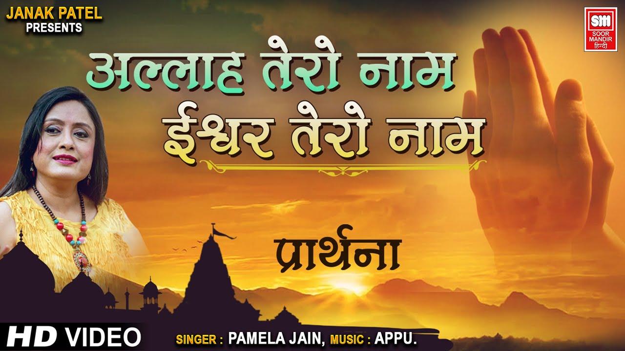 Allah Tero Naam I Prayer I Hindi Devotional I Pamela Jain