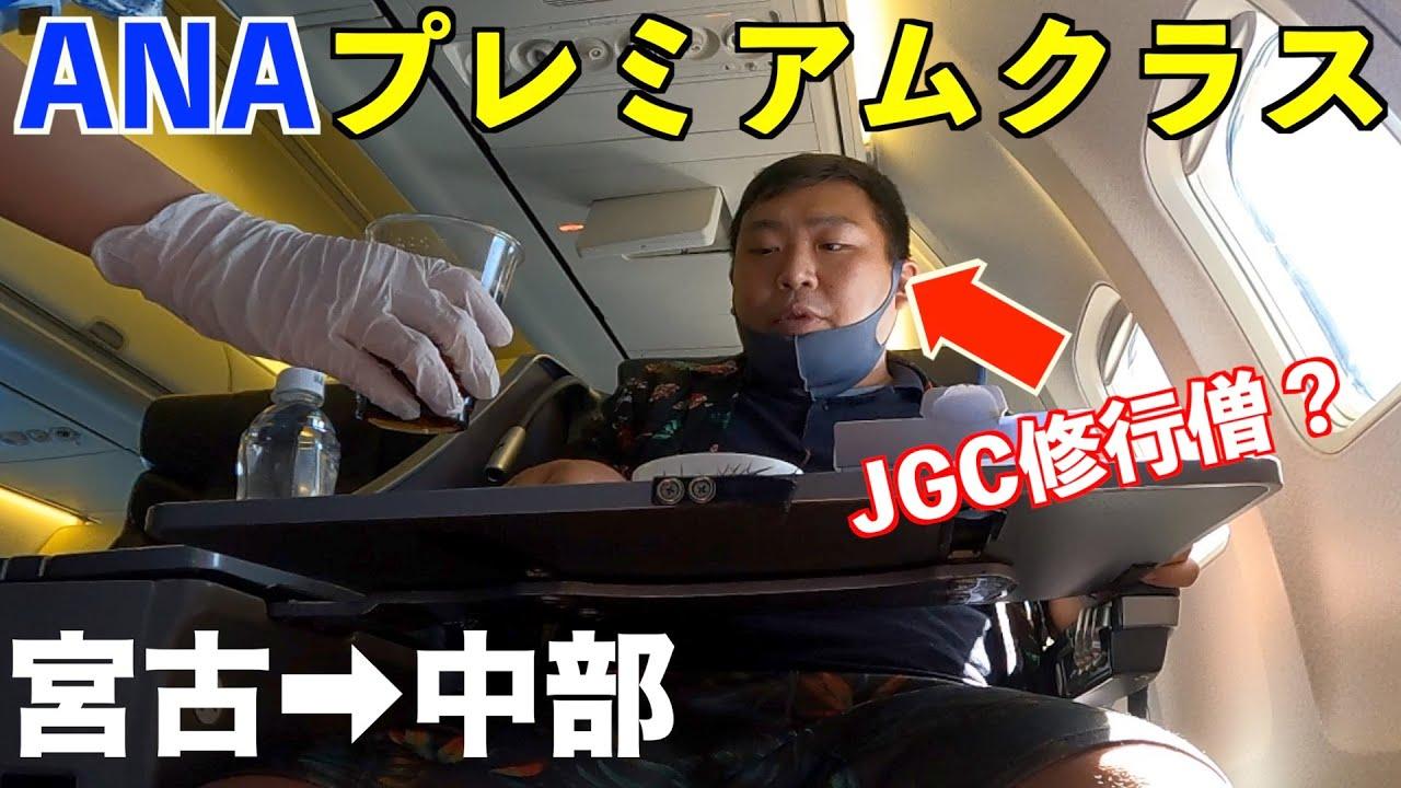 JGC修行僧なのにまたもやANAプレミアムクラスに乗る男【宮古➡︎中部】