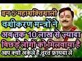 How To Attract Anyone, Vashikaran, Akarshan, Sammohan, वशीकरण, सम्मोहन, आकर्षण के चमत्कारी उपाय