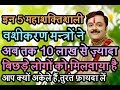 5 शक्तिशाली वशीकरण मंत्र,Powerful Vashikaran Mantra, Get Your Lost Love, Ex Back By Attraction Mp3