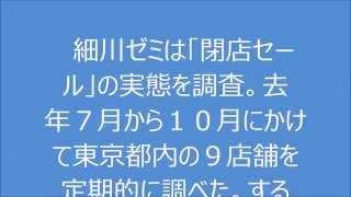 閉店しない 「閉店セール」  学生が実態調査!