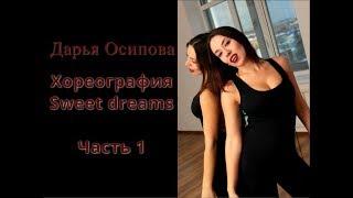 Стрип-пластика: разучивание хореографии Sweet dreams. Часть 1.