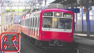 【まもなく完全引退 京急800形電車 さよなら横開き扉車】京浜急行800形電車