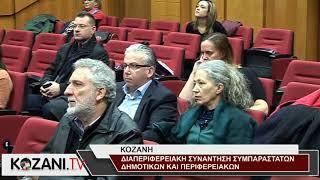 Διαπεριφερειακή συνάντηση Συμπαραστατών στην Κοζάνη