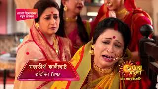 Mahatirtha Kalighat | Episodic Promo 2