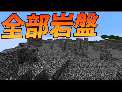 MOB、世界、村人、全部岩盤になった世界でサバイバル - マインクラフト【KUN】