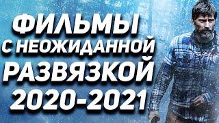 Триллеры 2021 фильмы с непредсказуемой развязкой