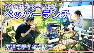 【夫婦デイキャンプ】流行りのペッパーランチを戸隠キャンプ場で作る