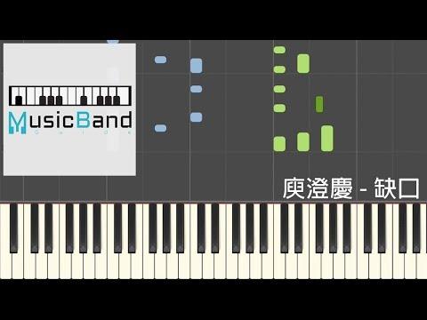 """庾澄慶 - 缺口 - 電影 """"等一個人咖啡"""" 主題曲 - Piano Tutorial 鋼琴教學 [HQ] Synthesia"""