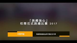 Publication Date: 2018-05-05 | Video Title: 跳繩強心校際花式跳繩比賽2017(中學甲組) - 馬錦明慈善