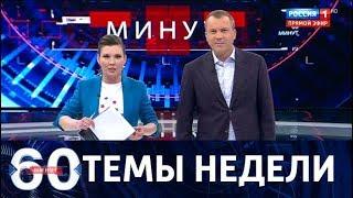 60 минут. Темы недели. Переговоры Россия-США, дело Захарченко и битва за инаугурацию