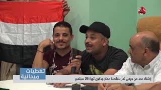 تغطيات ميدانية | إحتفاء عدد من جرحى تعز بسلطنة عمان بذكرى ثورة 26 سبتمبر