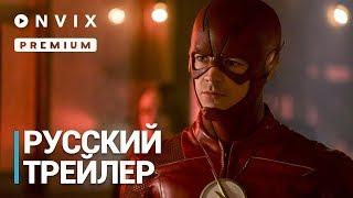 Флэш | Русский трейлер | Сериал [2018, 5-й сезон]