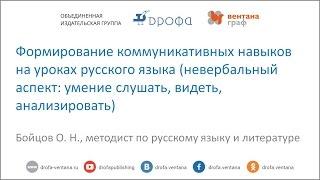 Формирование коммуникативных навыков на уроках русского языка невербальный аспект  умение слушать,