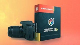 Обзор пакета программ «Обработка Фотографий» от AMS Software(Обзор пакета программ «Обработка Фотографий» от AMS Software — http://fotomax.su Предлагаем вашему вниманию удобные..., 2016-04-06T15:21:07.000Z)
