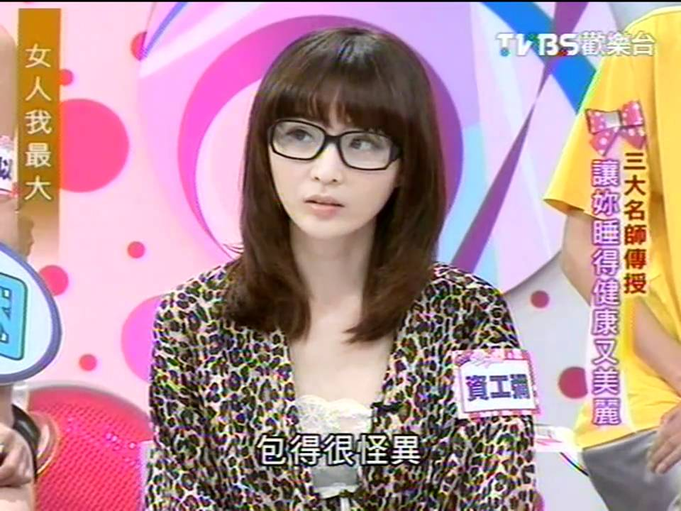 資工彌余函彌-No.022_讓妳睡得健康又美麗_女人我最大_20100910_720p - YouTube