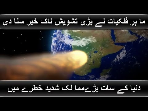 Latest News For All Our The World From Space 2017 Watch Urdu Video