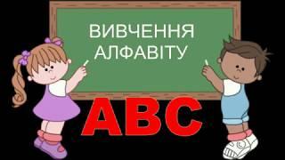Вивчення англійського алфавіту.
