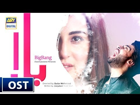OST : BALAA | Singer : Faiza Mujahid & Zohaib Hassan |