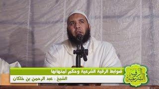 ضوابط الرقية الشرعية وحكم امتهانها | الشيخ عبد الرحمن بن خلكان