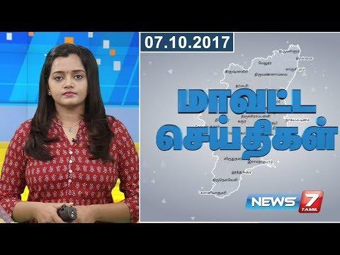 Tamil Nadu District News | 07.10.2017 | News7 Tamil