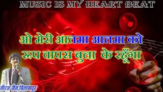 DONO NE KIYA THA- KARAOKE WITH LYRICS