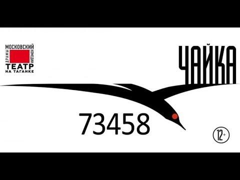 Театр на Таганке. Чайка 73458. 360 Video