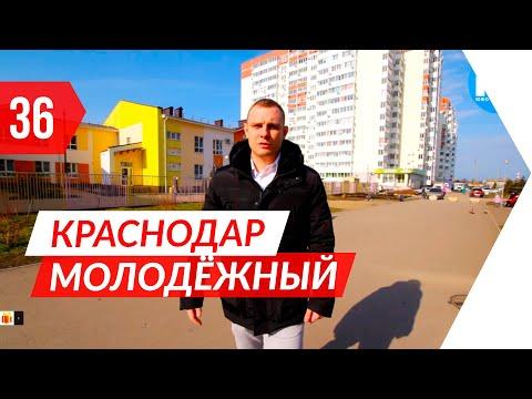 КАК ЕСТЬ! 😩 Район Молодёжный, Краснодар. Смотреть до конца. Подпишитесь ↓