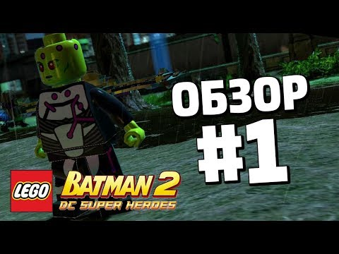 LEGO Batman 2: DC Super Heroes - ОБЗОР ИГРЫ #1