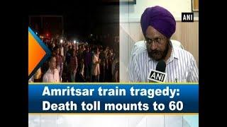 Amritsar train tragedy: Death toll mounts to 60 - #Punjab News