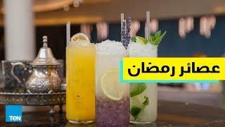 أشهر المشروبات والعصائر الرمضانية في الدول العربية!
