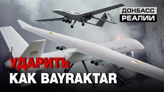 Украина показала новый ударный беспилотник | Донбасc Реалии
