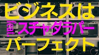 香取慎吾 - ビジネスはパーフェクト (feat.スチャダラパー)