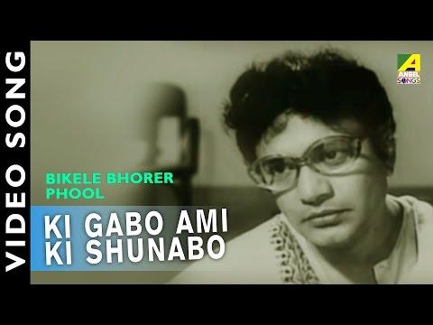 Ki Gabo Aami   Bikale Bhorer Phool   Rabindra Sangeet   Bengali Movie Song thumbnail