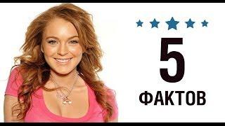 Линдси Лохан - 5 Фактов о знаменитости    Lindsay Lohan