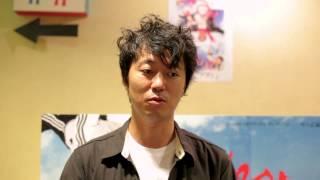 『故郷の詩』俳優の新井浩文さんからコメント頂きました!